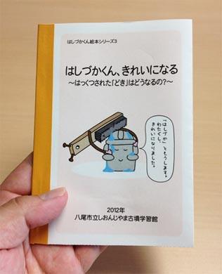 はしづか君絵本3-1