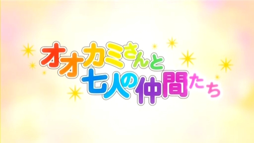 オオカミさんと七人の仲間たち 第5話.mp4_000131673