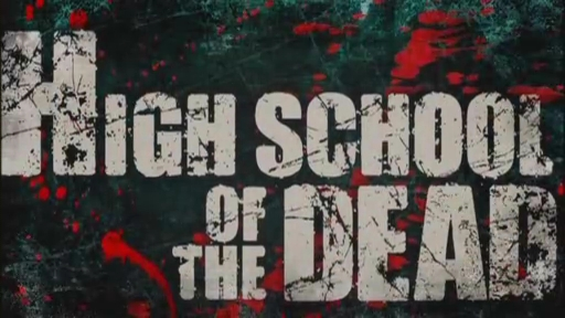 学園黙示録 HIGHSCHOOL OF THE DEAD ACT5.mp4_000647521