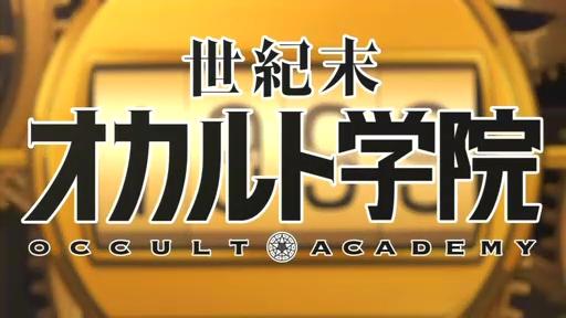 世紀末オカルト学院 第5話 「夏のこずえ」.flv_000102144