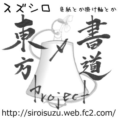 rts10suzusiro.png