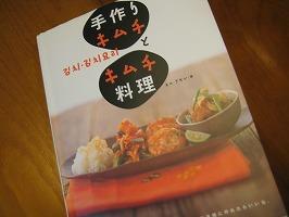キムチの本