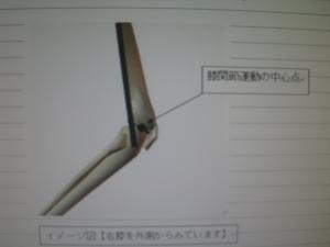 hizasoto1121012