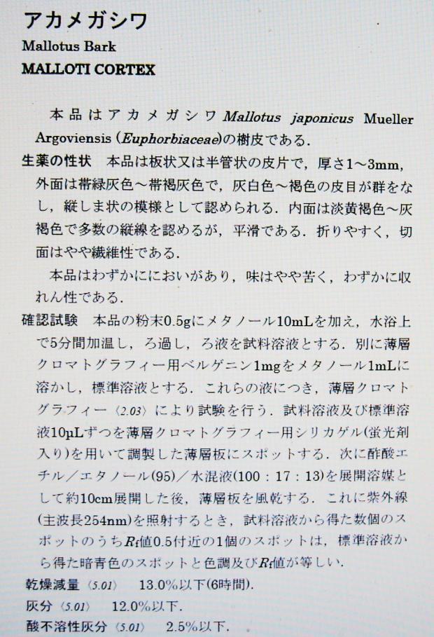 第十六改正 日本薬局方 1445頁から