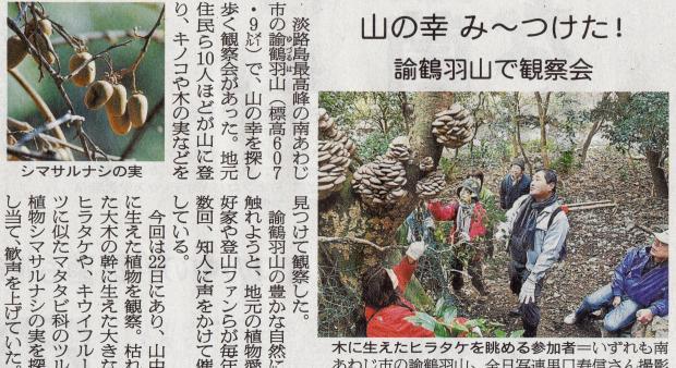 2013年12月26日付 朝日新聞朝刊淡路版