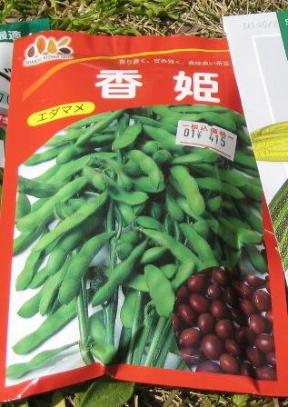茶豆 (1)