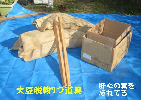 味噌用ダイズ脱穀 (1)