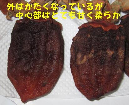 干し柿 (4)