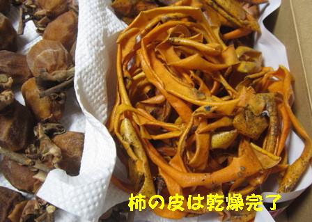 始末の料理 (2)