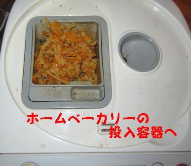 始末の料理 (3)