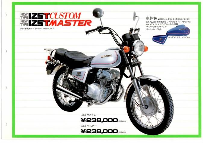 CM125T