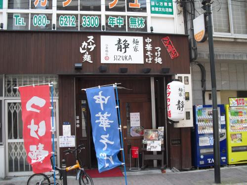 麺家 静 心斎橋店