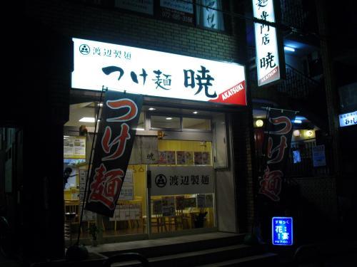 渡辺製麺 つけ麺 暁