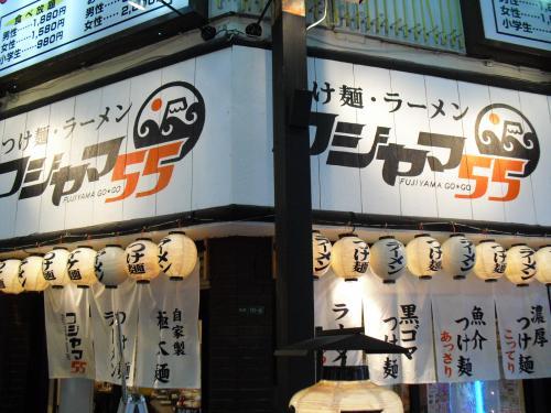 フジヤマ55 梅田