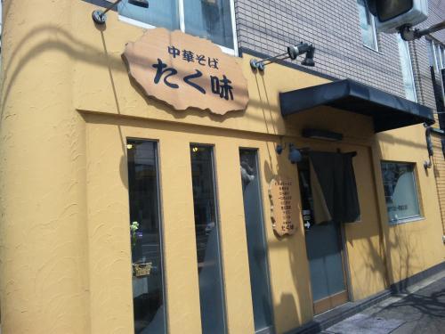 京都 たく味