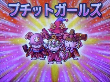 ドラクエジョーカー2-039プチットガールズ★