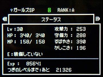 ドラクエジョーカー2-041ガールズ能力★