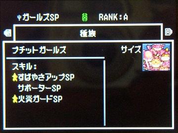 ドラクエジョーカー2-042ガールズスキル★