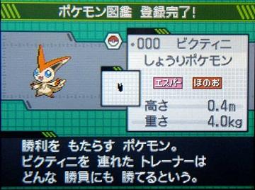 ポケモンBW023ビクティニGET★