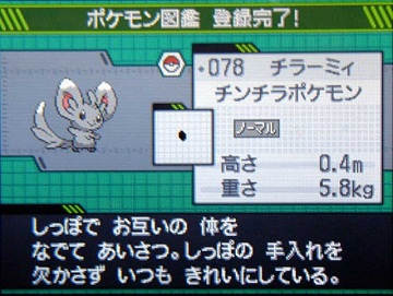 ポケモンBW029チラーミィGET★