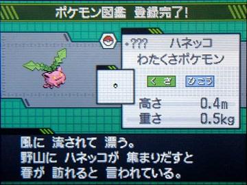 ポケモンBW056ハネッコ★
