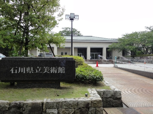 石川県立美術館-1