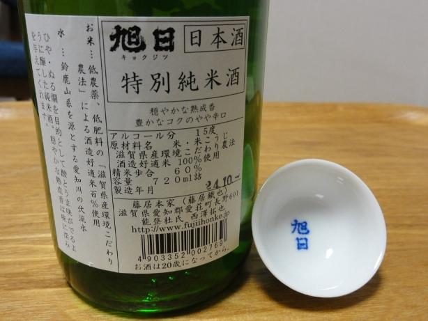 藤居本家-旭日-2