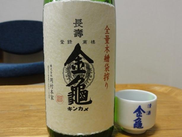 岡村本家-金亀-2