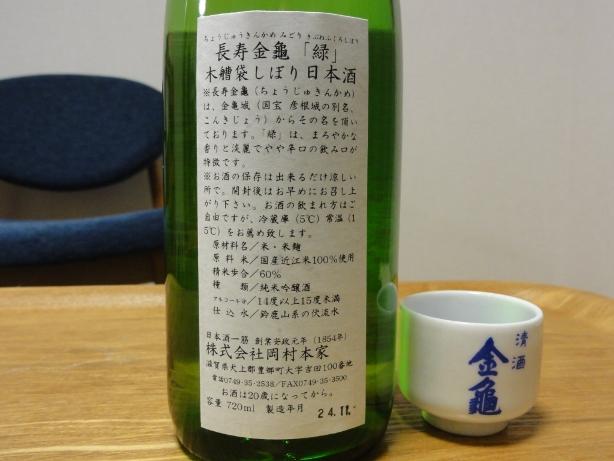 岡村本家-金亀-3