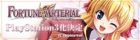 FORTUNE ARTERIAL PlayStation3化決定