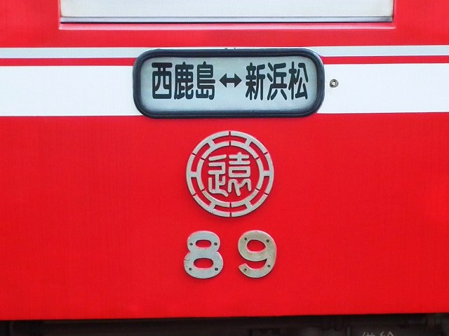 09_新浜松