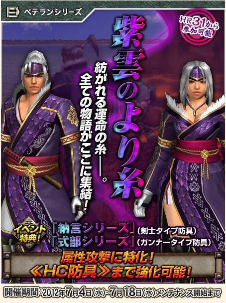 紫色のより糸