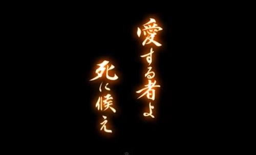 バジリスク-文字