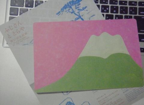 とらやさんで富士山の絵はがきをいただく