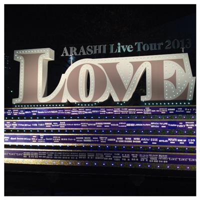 arashi2014LOVE_20131213213729597.jpg