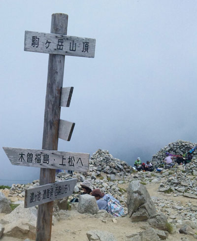 木曽駒ヶ岳(標高2956m)|長野県|2012/08/04|登山|日帰り|山ガール