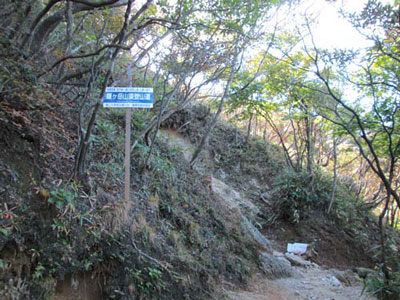 鎌ヶ岳(1161m)|鈴鹿スカイライン|武平トンネル|武平峠|三重県