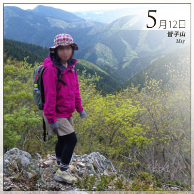 山ガールファッション|5月|皆子山|日帰り登山
