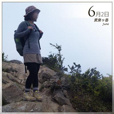 山ガールファッション|6月|武奈ヶ岳|日帰り登山