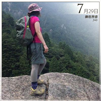 山ガールファッション|7月|御在所岳|日帰り登山