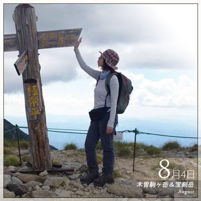 山ガールファッション|8月|木曽駒ヶ岳&宝剣岳|日帰り登山