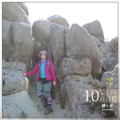 山ガールファッション|10月|鎌ヶ岳|日帰り登山