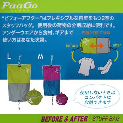 登山アイテム|スタッフバッグSTUFFBAG【PaaGo|パーゴ】