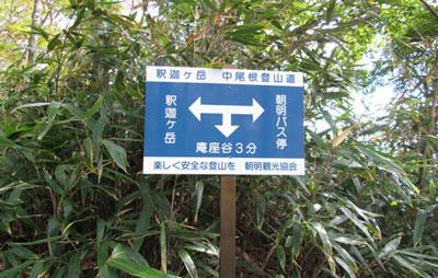 shakagadake_051.jpg