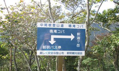 shakagadake_053.jpg