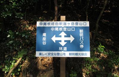 shakagadake_057.jpg