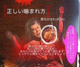 咬まれ方講座 - コピー (2)