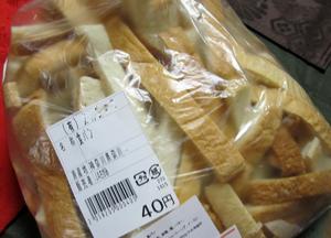 パンの耳40円は安いでしょ。
