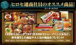 LION福袋2014・2