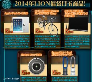LION福袋2014